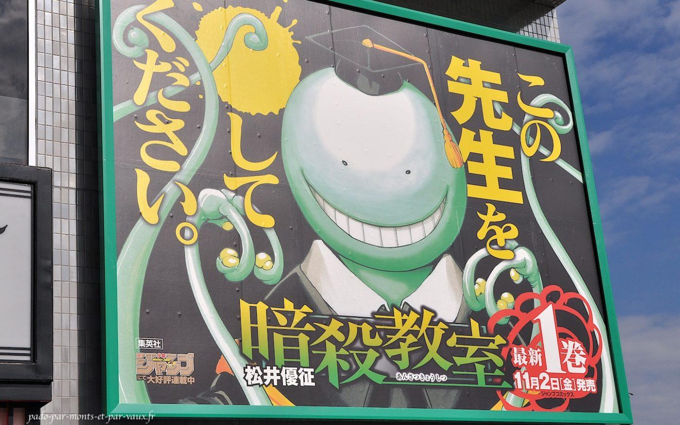 Asakusa panneau publicitaire